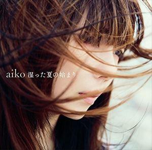 [送料無料] aiko / 湿った夏の始まり (初回仕様) [CD]