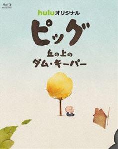 ピッグ 丘の上のダム・キーパー [Blu-ray]