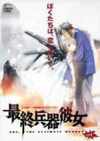 最終兵器彼女 vol.1(通常版) [DVD]
