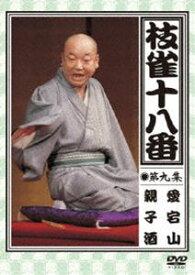 桂枝雀/枝雀の十八番 第九集 [DVD]