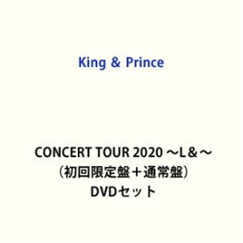 King & Prince CONCERT TOUR 2020 〜L&〜(初回限定盤+通常盤) [DVDセット]