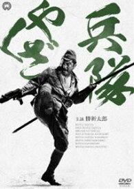 兵隊やくざ DVD-BOX 新価格版 [DVD]
