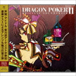 (ゲーム・ミュージック) DRAGON POKER ORIGINAL SOUNDTRACK II(CD)