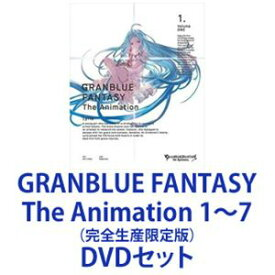 GRANBLUE FANTASY The Animation 1〜7(完全生産限定版) [DVDセット]