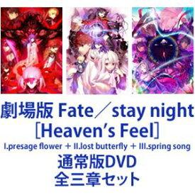 劇場版 Fate/stay night[Heaven's Feel]I.presage flower + II.lost butterfly + III.spring song [通常版DVD 全三章セット]