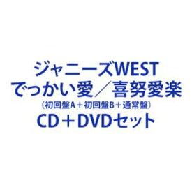 ジャニーズWEST / でっかい愛/喜努愛楽(初回盤A+初回盤B+通常盤) [CD+DVDセット]