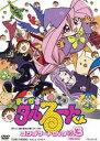 《送料無料》まじかる☆タルるートくん コンプリートDVD VOL.3【初回生産限定】(DVD)