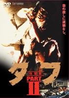 タフ PART 2-復讐篇-(DVD)
