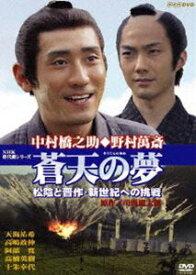 蒼天の夢〜松陰と晋作・新世紀への挑戦 [DVD]