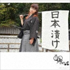 朝倉さや / 日本漬け [CD]