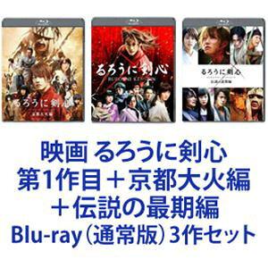 映画 るろうに剣心 Blu-ray(通常版)3作セット