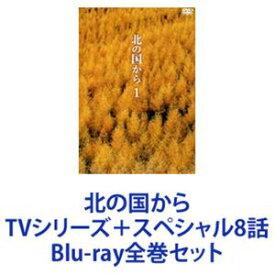 北の国から TVシリーズ+スペシャル8話 [Blu-ray全巻セット]
