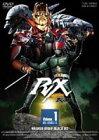 仮面ライダー BLACK RX