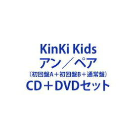 KinKi Kids / アン/ペア(初回盤A+初回盤B+通常盤) [CD+DVDセット]