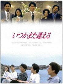 いつかまた逢える DVD-BOX [DVD]