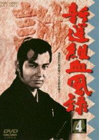 新選組血風録 VOL.4 [DVD]