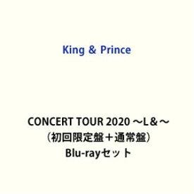 King & Prince CONCERT TOUR 2020 〜L&〜(初回限定盤+通常盤) [Blu-rayセット]