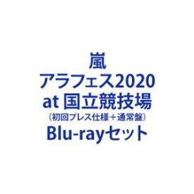 嵐/「アラフェス2020 at 国立競技場」(初回プレス仕様+通常盤) [Blu-rayセット]