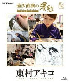 浦沢直樹の漫勉 東村アキコ Blu-ray [Blu-ray]