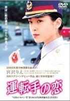 運転手の恋(DVD)