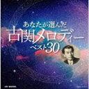 [送料無料] あなたが選んだ古関メロディーベスト30 [CD]