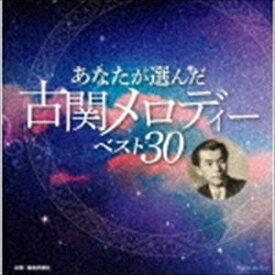 あなたが選んだ古関メロディーベスト30 [CD]