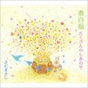 《送料無料》さだまさし/惠百福 たくさんのしあわせ(初回仕様)(CD)