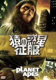 猿の惑星・征服 [DVD]