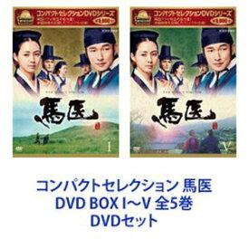 コンパクトセレクション 馬医 DVD BOX I〜V 全5巻 [DVDセット]