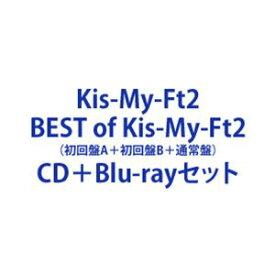 Kis-My-Ft2 / BEST of Kis-My-Ft2(初回盤A+初回盤B+通常盤) [CD+Blu-rayセット]