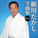 細川たかし/細川たかし全曲集 北岳(CD)