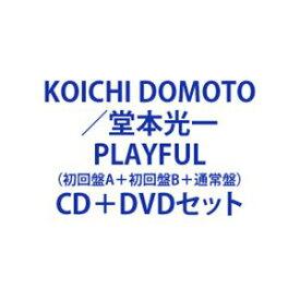 KOICHI DOMOTO / PLAYFUL(初回盤A+初回盤B+通常盤) [CD+DVDセット]