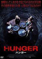 HUNGER ハンガー(DVD)