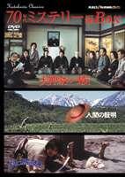 角川映画クラシックスBOX〈70年代ミステリー編〉(初回限定生産)(DVD)