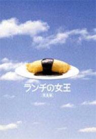 ランチの女王 DVD-BOX [DVD]