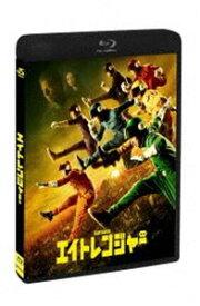 エイトレンジャー 通常版 Blu-ray [Blu-ray]
