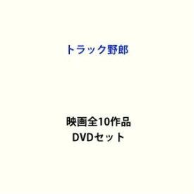 トラック野郎 映画全10作品 [DVDセット]