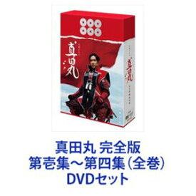 真田丸 完全版 第壱集〜第四集(全巻) [DVDセット]