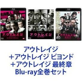 アウトレイジ+アウトレイジ ビヨンド+アウトレイジ 最終章 [Blu-ray全巻セット]