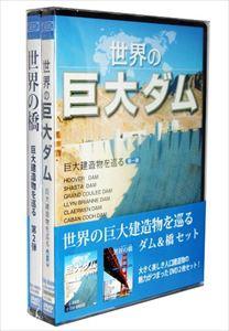 世界の橋&世界の巨大ダム お得2本セット(DVD)