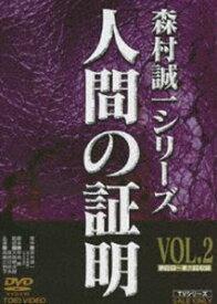 人間の証明 VOL.2 [DVD]