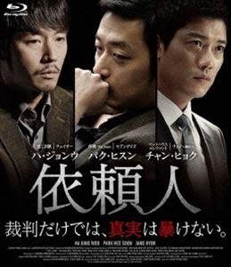 依頼人(Blu-ray)