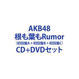 AKB48 / 根も葉もRumor(初回盤A+初回盤B+初回盤C) [CD+DVDセット]