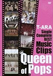 T-ARA/T-ARA SingleComplete BEST Music Clips Queen of Pops(初回限定盤)(DVD)
