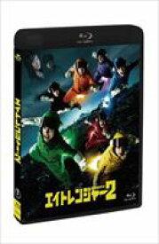 エイトレンジャー2 Blu-ray 通常版 [Blu-ray]