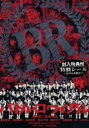 バトル・ロワイアル(DVD)