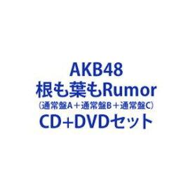 AKB48 / 根も葉もRumor(通常盤A+通常盤B+通常盤C) [CD+DVDセット]