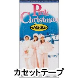 Mi-ke / ピンク・クリスマス [カセットテープ]