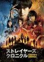 ストレイヤーズ・クロニクル [Blu-ray]