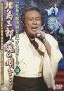 北島三郎特別公演 オンステージ 15 北島三郎、魂の唄を… [DVD]
